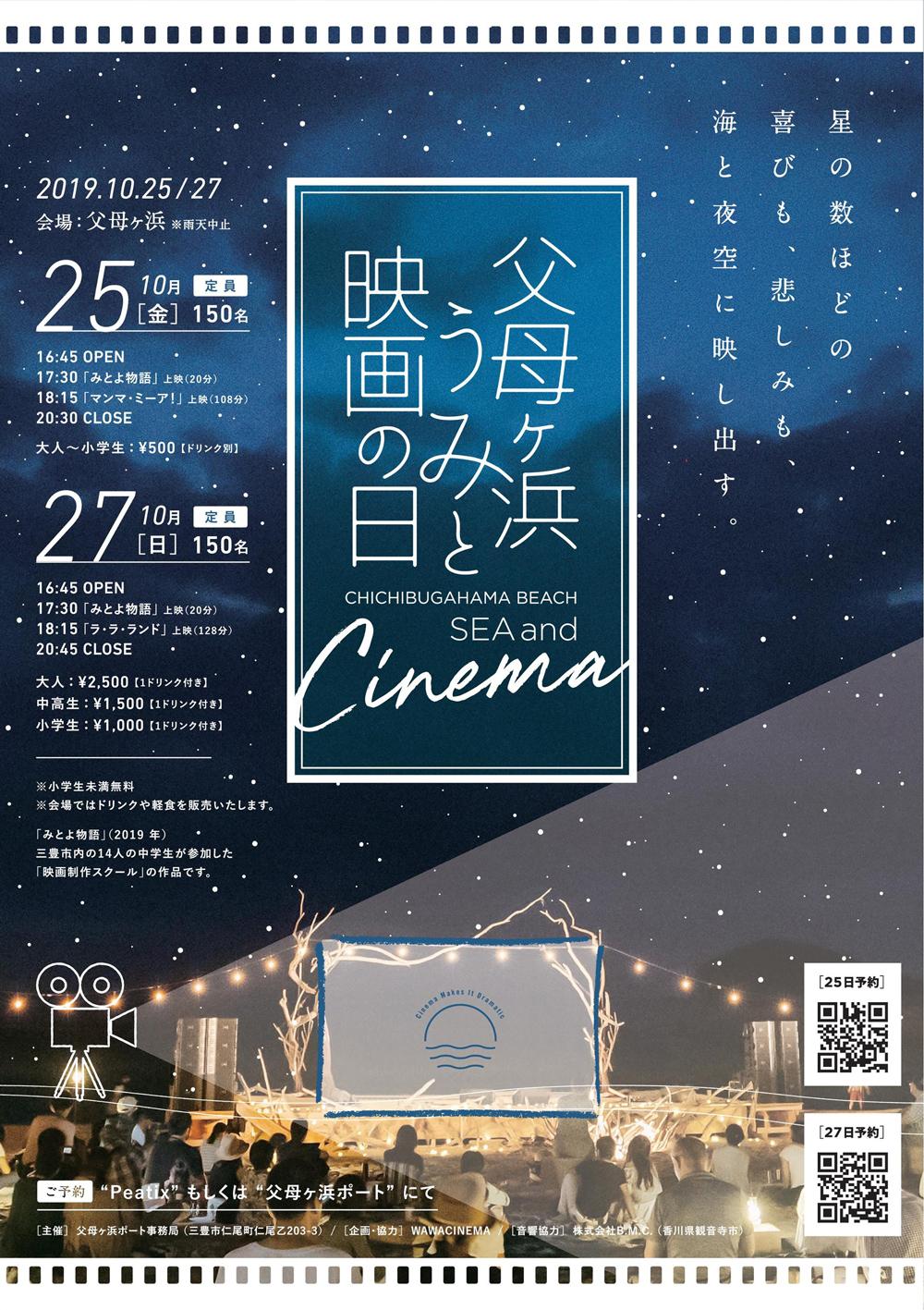 父母ヶ浜の夜を楽しむ、灯りの文化祭「父母ヶ浜 うみと灯りの日」 12月27日(金)~29日(日)開催!
