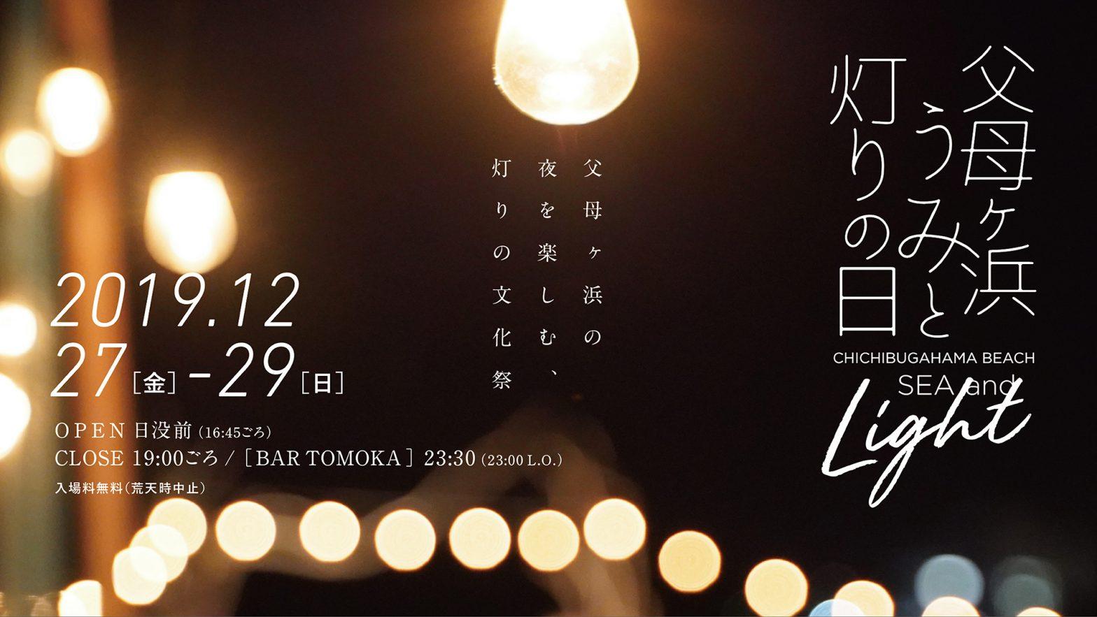 父母ヶ浜の夜を楽しむ、灯りの文化祭「父母ヶ浜 うみと灯りの日」12月27日(金)~29日(日)開催!